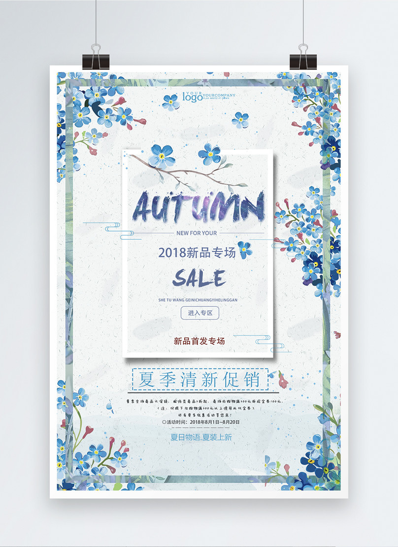 refreshing summer promotional poster
