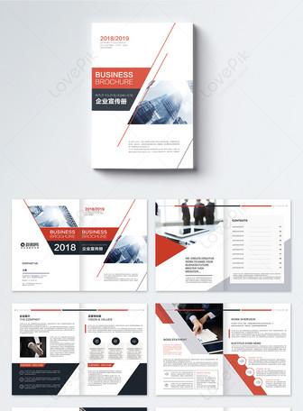 商務企業宣傳畫冊整套 模板