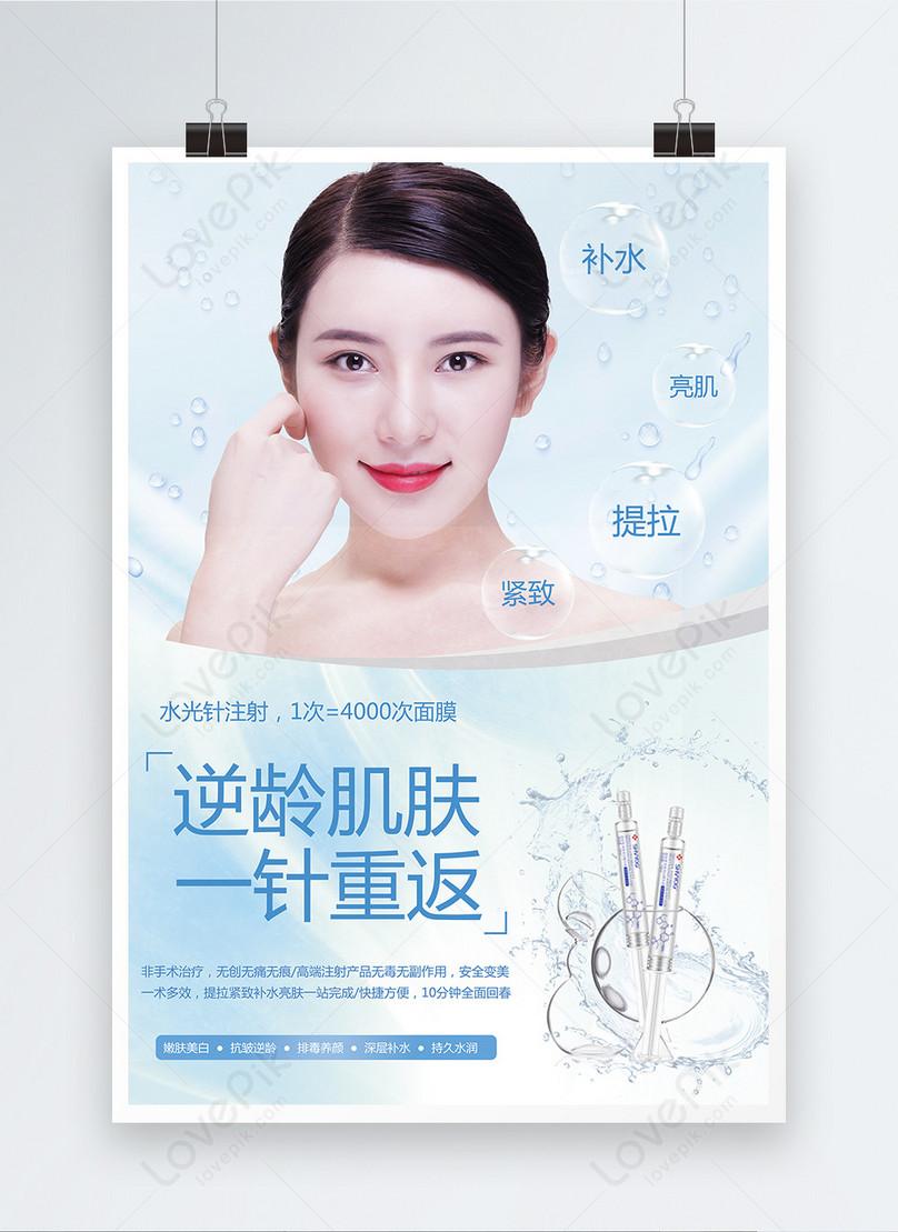 cartaz de beleza de skincare
