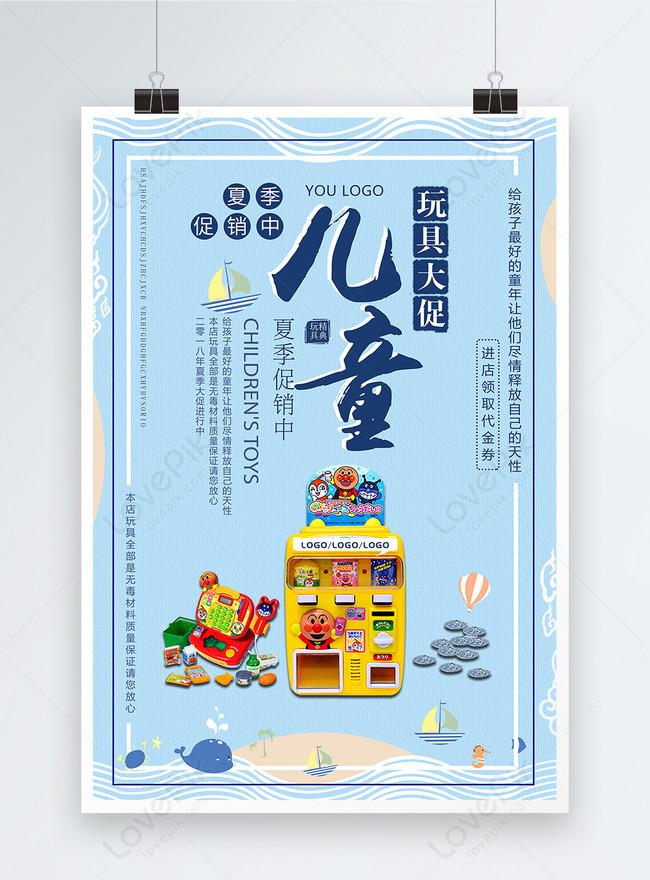 Poster Promosi Mainan Anak Anak Gambar Unduh Gratis Templat 400189678 Format Gambar Psd Lovepik Com