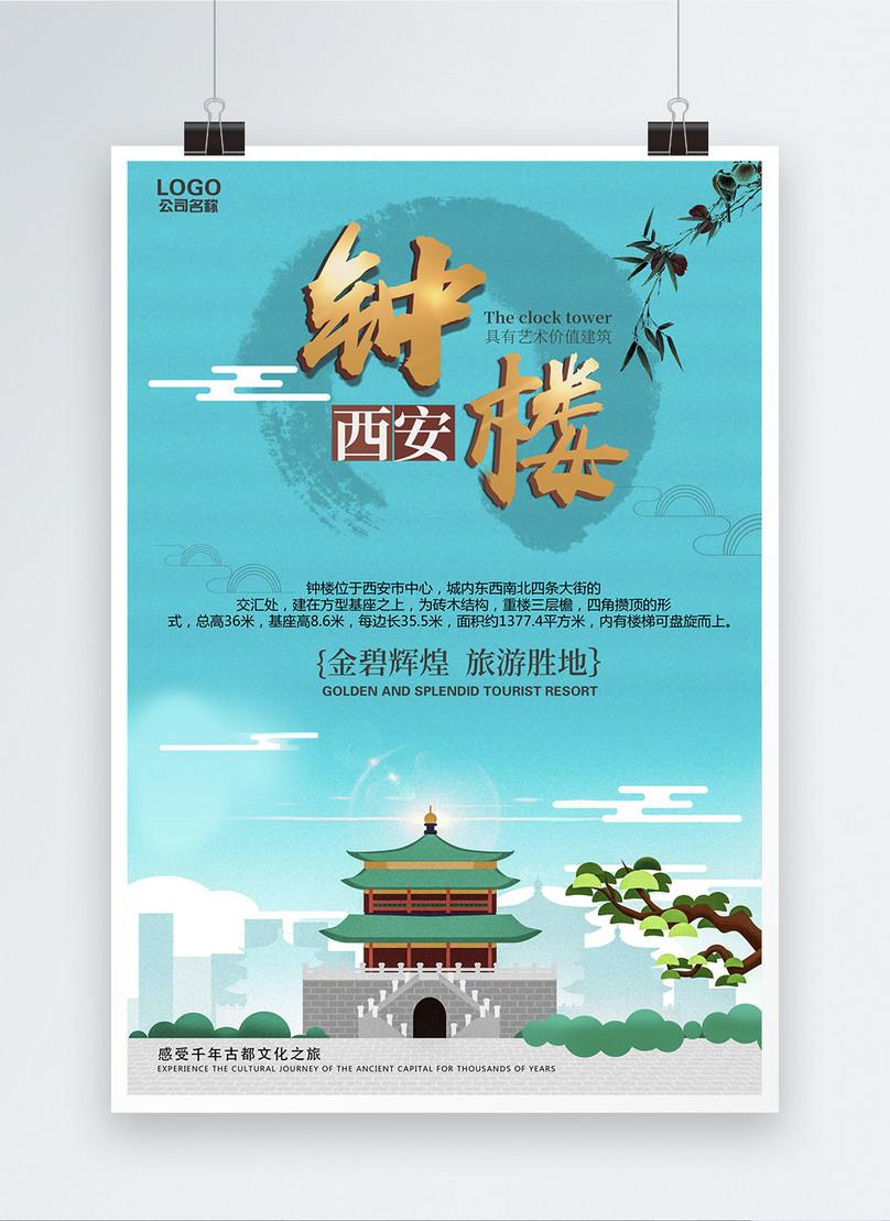 西安旅遊海報