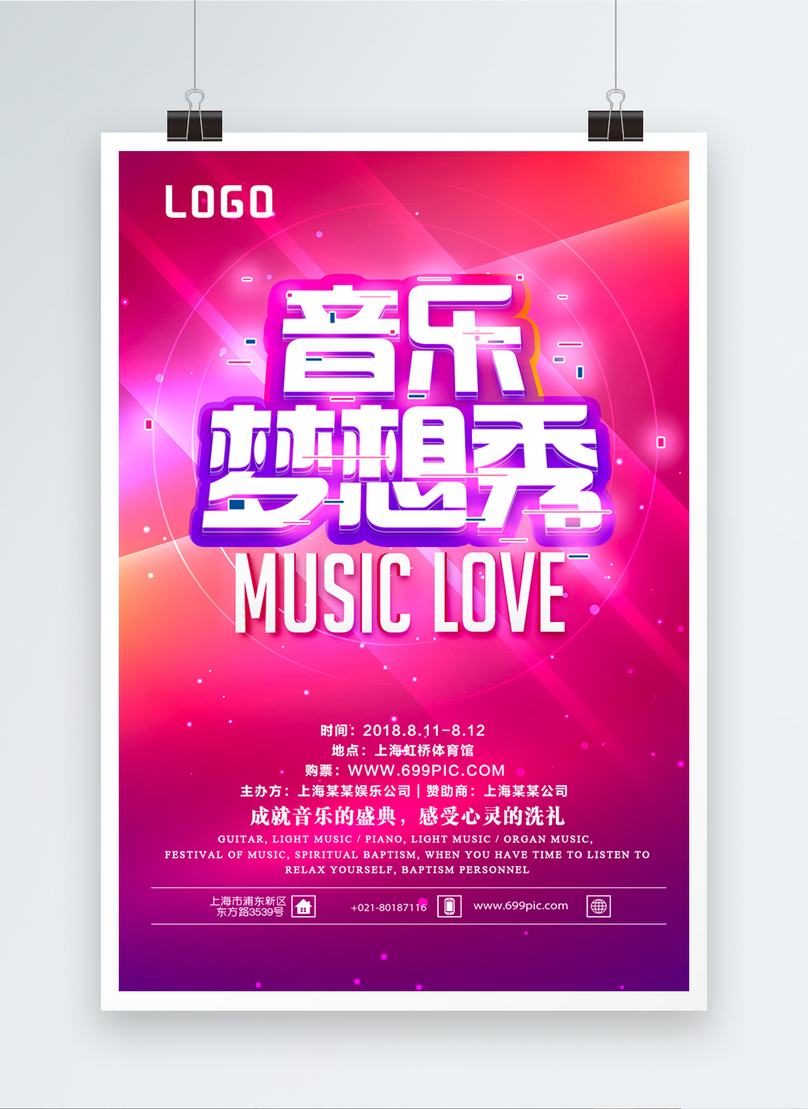 Music dream show poster template image_picture free download
