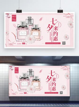七夕香水促銷展板 模板