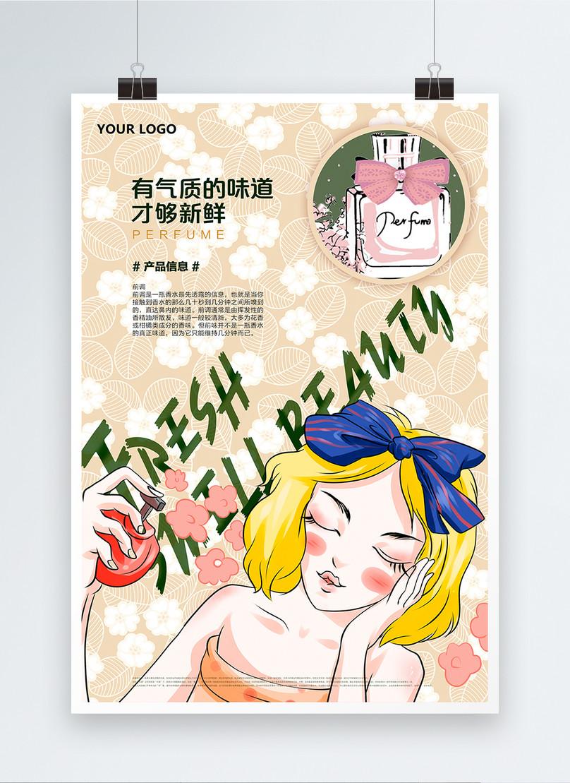 illustration wind fragrance product display poster