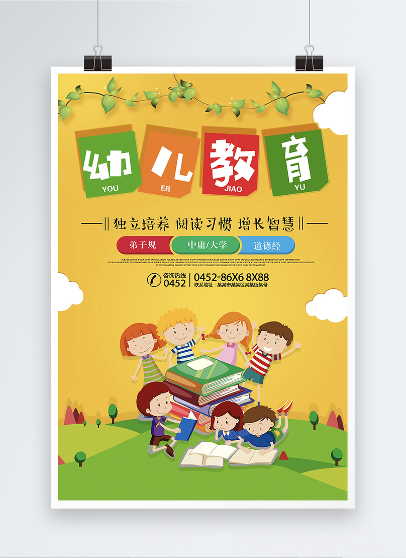 cartoon preschool education poster template image picture free