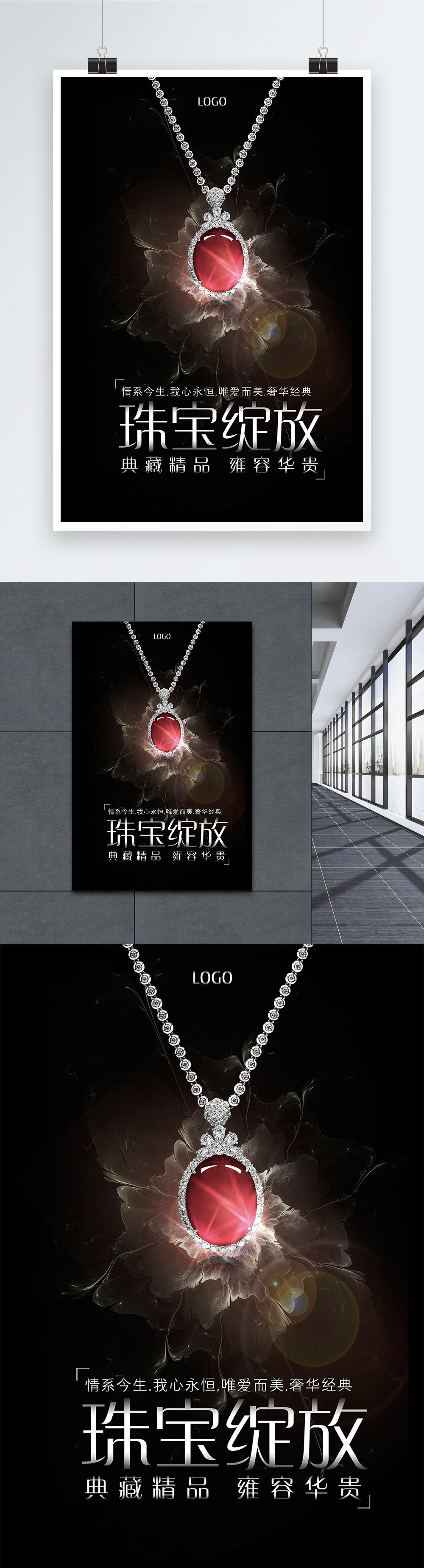 Exquisite Atmosphere Necklace Jewelry Posters Template Image Picture Free Download 400196023 Lovepik Com