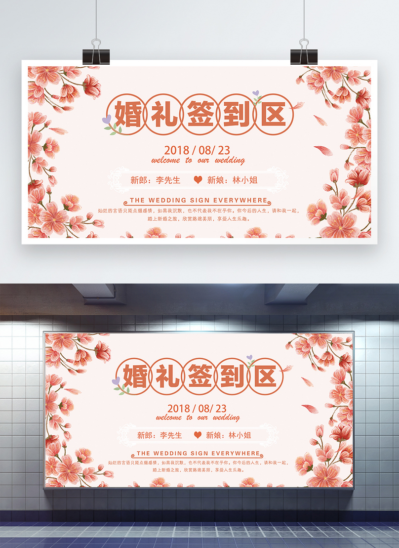 Wedding sign area display board template image_picture free