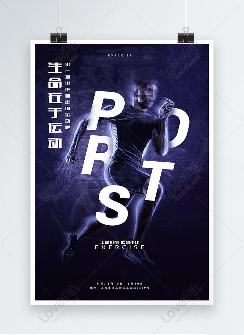 人生はスポーツフィットネスポスターです
