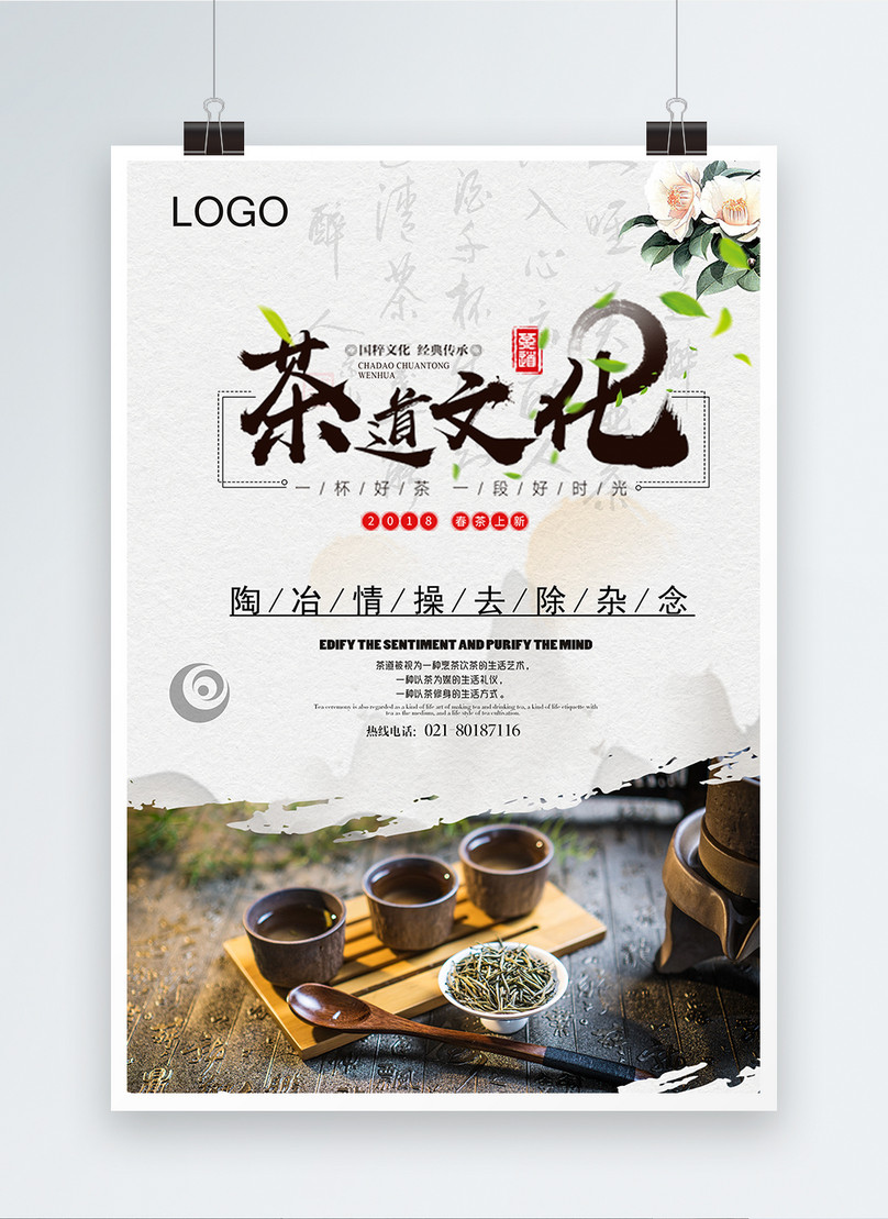 tea culture chinese wind poster