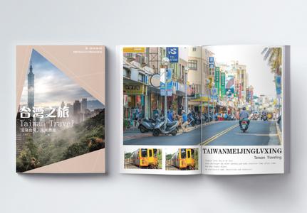 taiwan tourism brochure Templates