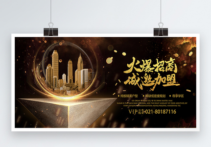 Black gold style investment exhibition board Templates