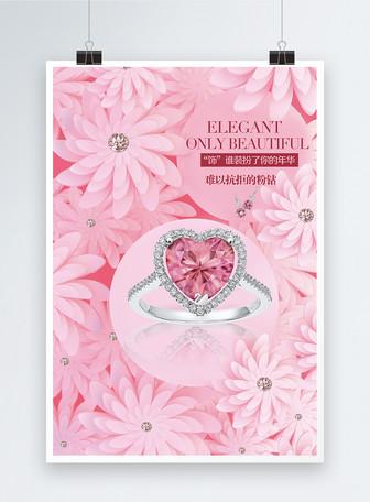 الوردي خاتم الماس تعزيز ملصق قوالب