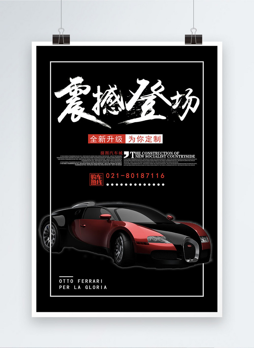 stunning car posters