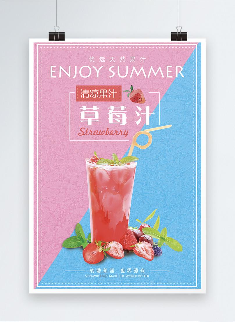清涼草莓果汁清新海報