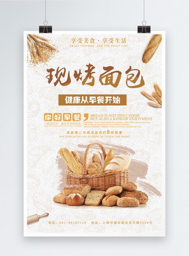 Poster Promosi Roti Yang Baru Dipanggang Gambar Unduh Gratis Templat 400208626 Format Gambar Psd Lovepik Com