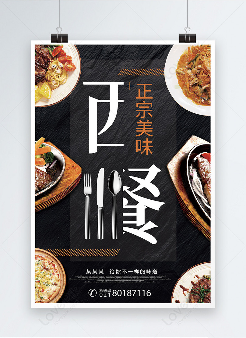 western food delicious food promotion poster