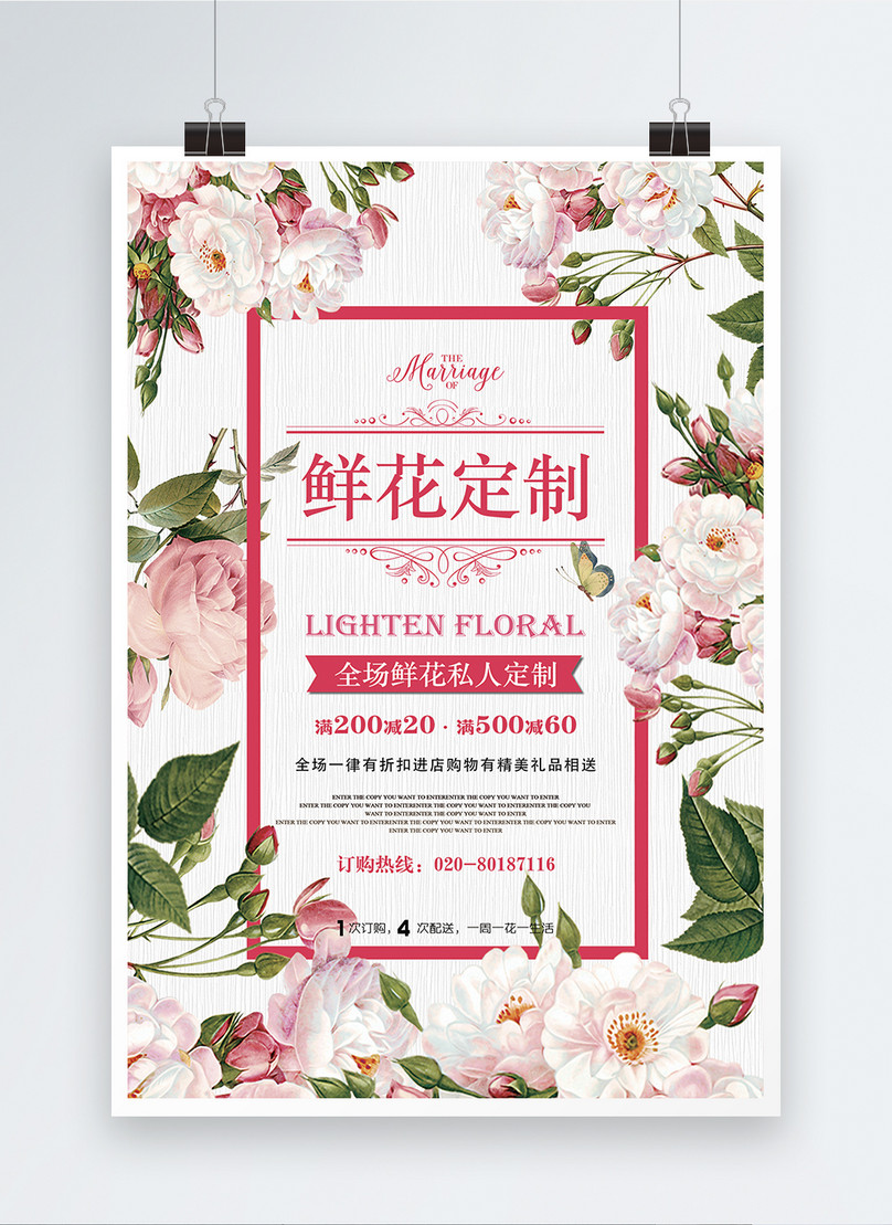 flowers customized promotional poster