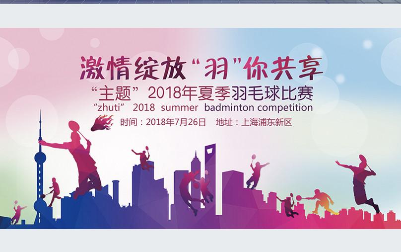 Badminton competition billboard design template