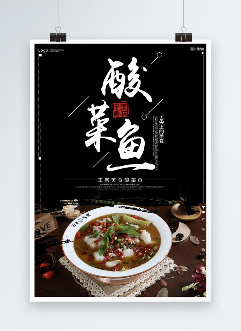 Sauerkraut Fish Gourmet Restaurant Poster Template Image Picture Free Download 400214406 Lovepik Com