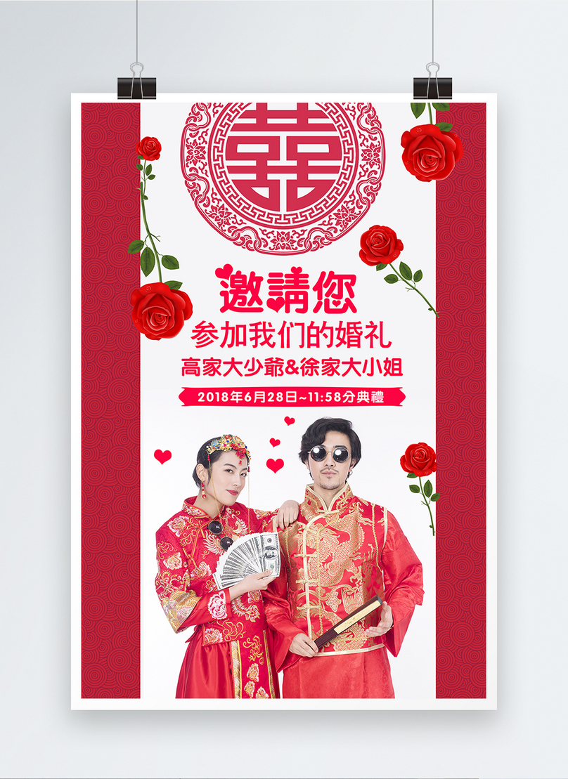 Wedding invitation posters template image_picture free download ...