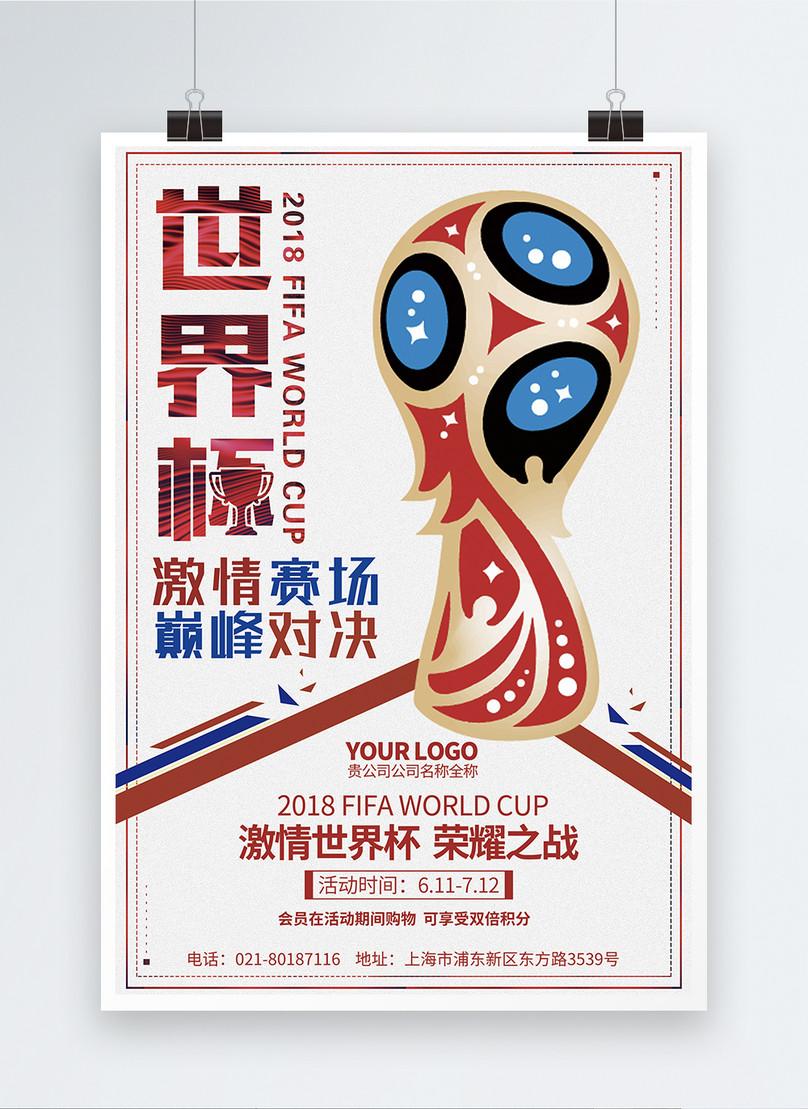 Poster Bola Sepak Piala Dunia Rusia Gambar Unduh Gratis Imej