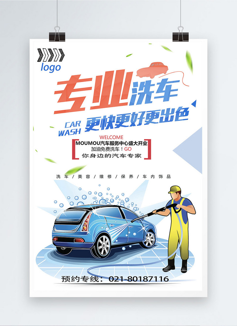 Professional car wash poster template imagepicture free download professional car wash poster maxwellsz