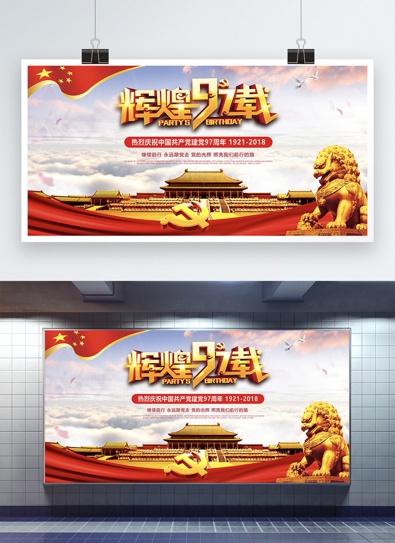 resplendence 97 sets of party building exhibition board template