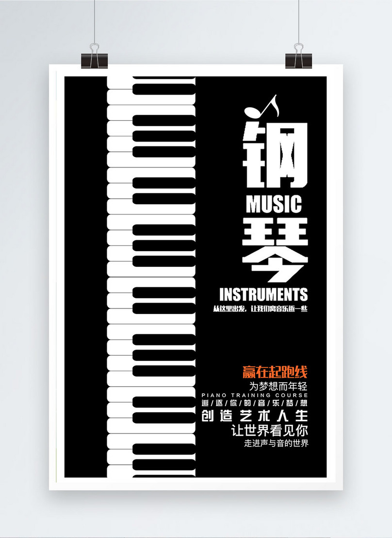 Enrolment posters for piano instruments template