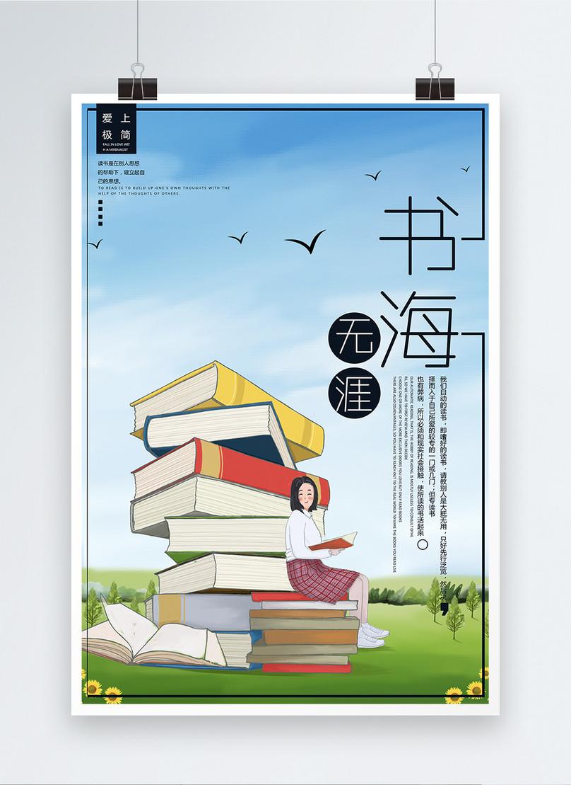 Buku Poster Pendidikan Tanpa Batas Laut Gambar Unduh Gratis