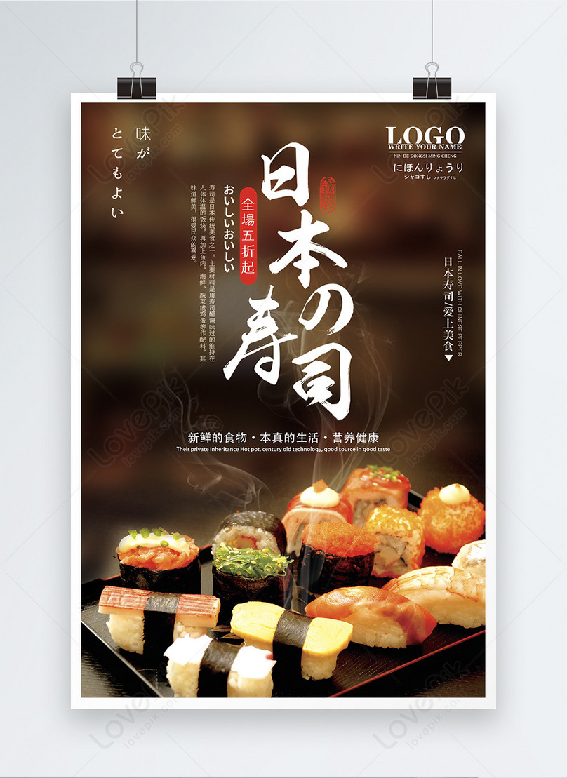 japanese sushi poster template image picture free download