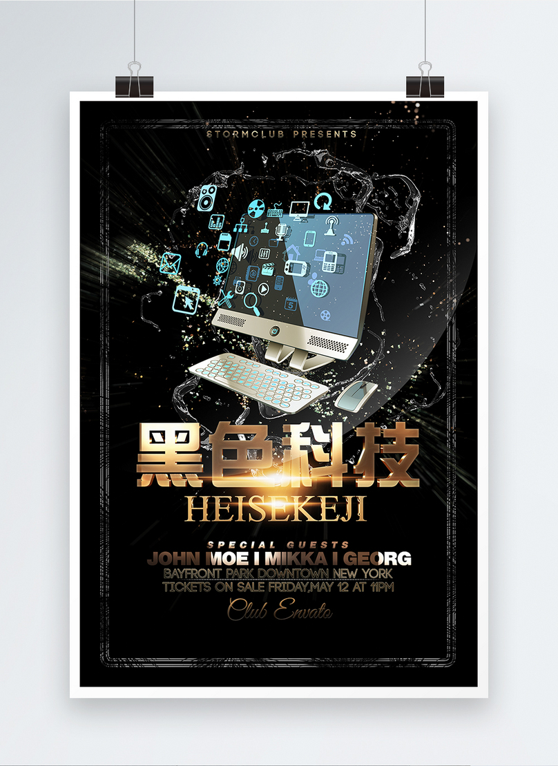 cool black tech posters template image picture free download