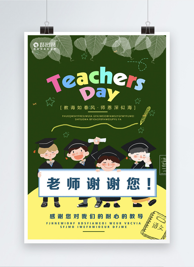 thank you for the teachers day posters template image picture free