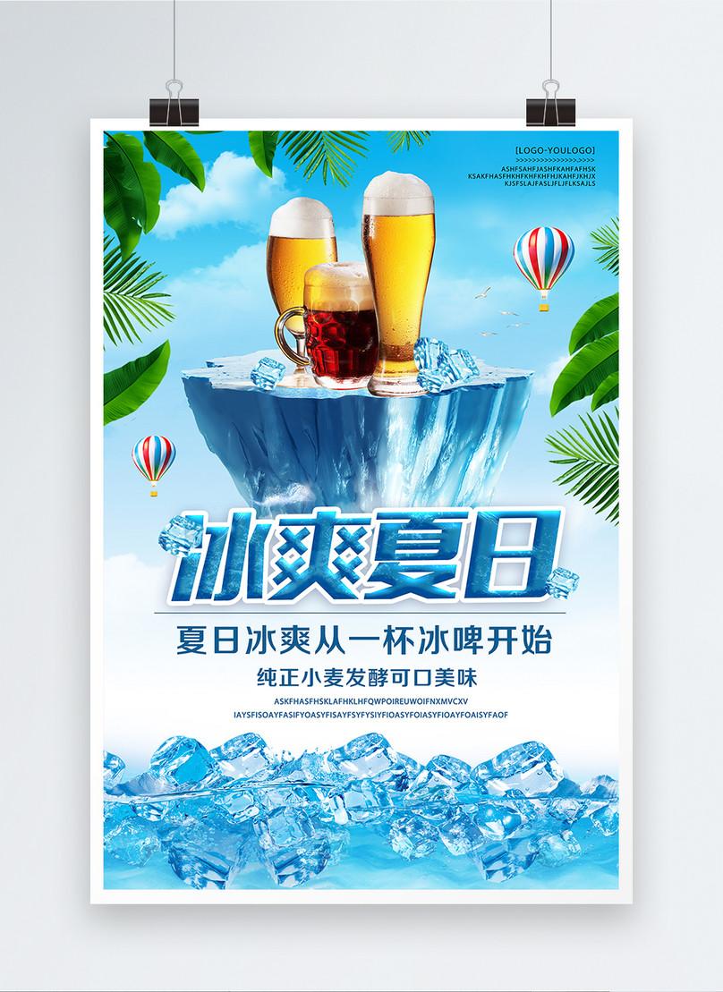 cool summer beer poster