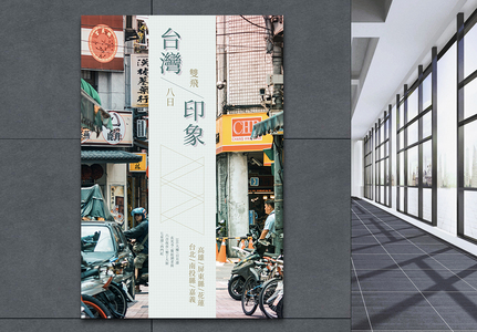 Taiwan impressions of travel posters Templates