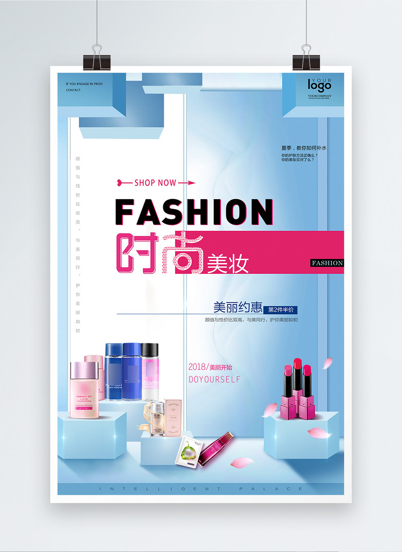 fashion beauty new product display poster