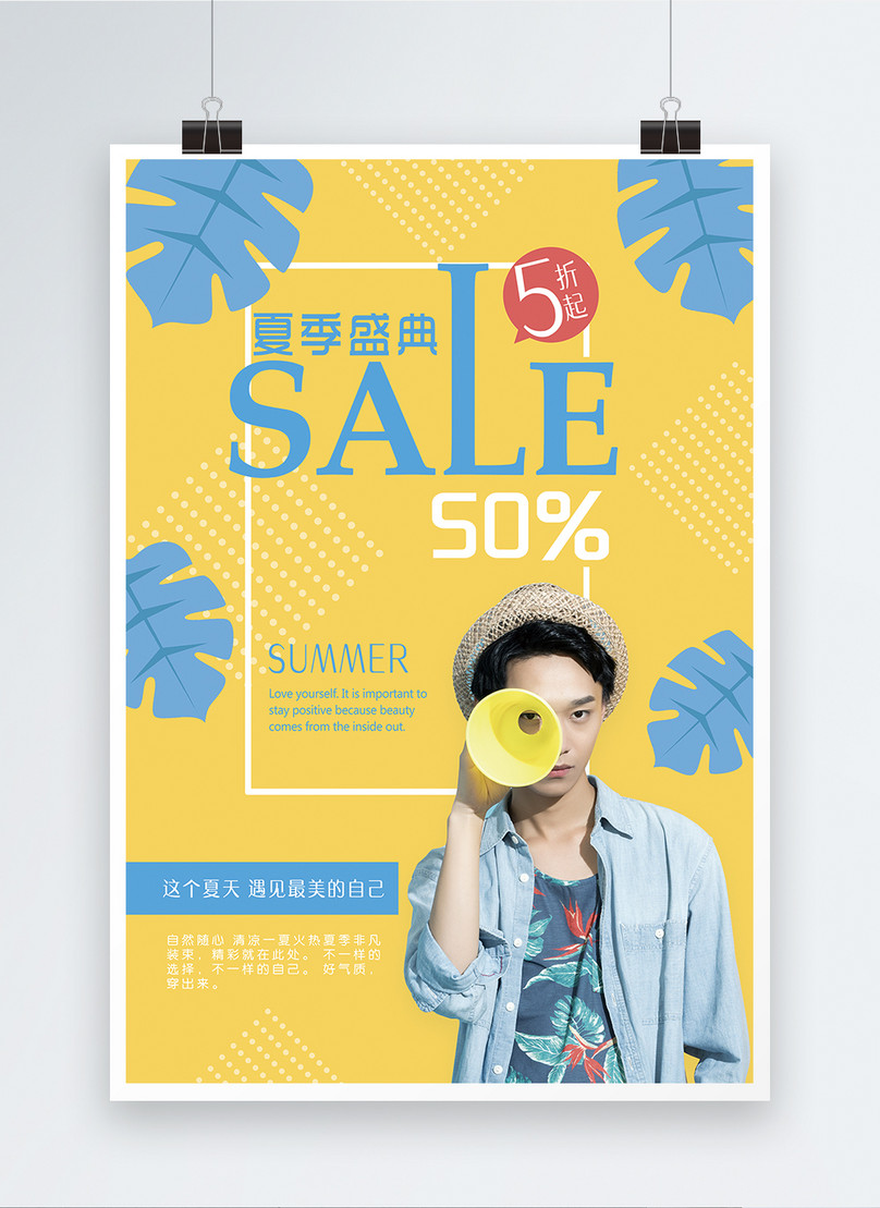 summer clothing refreshing sales promotion poster