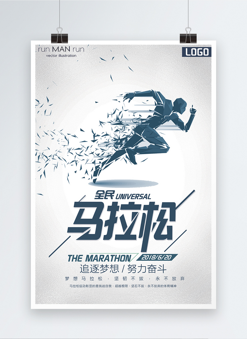 marathon sports posters template image picture free download