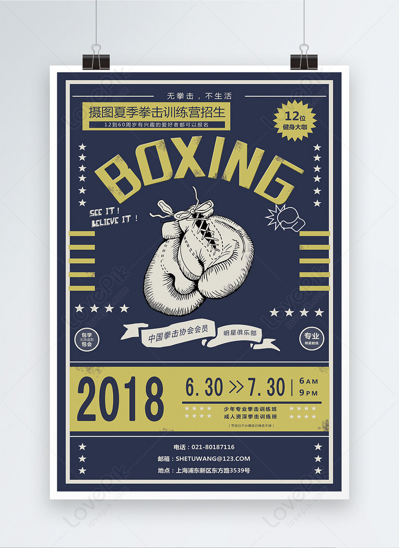 retro style boxing fitness poster