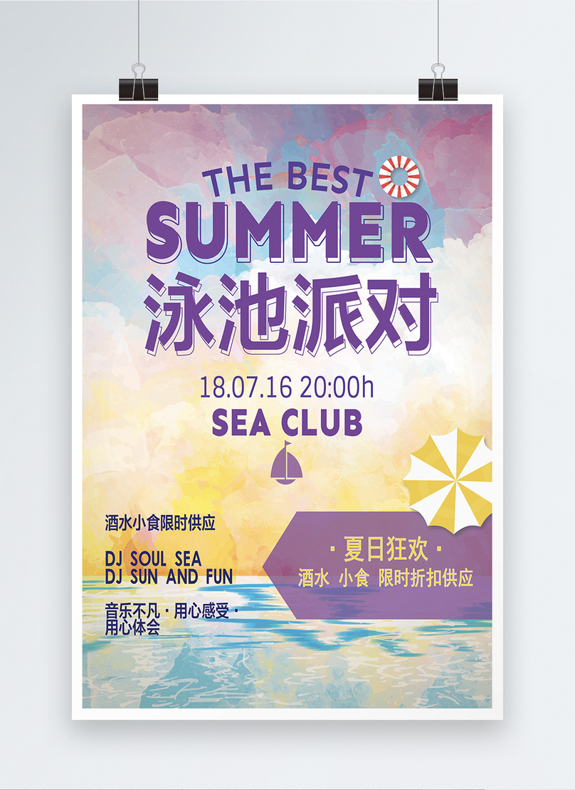 Summer Pool Party Posters Template Imagepicture Free Download