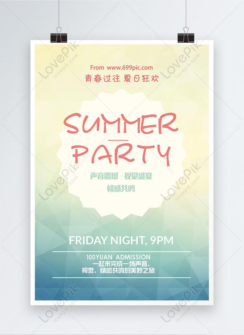समर म्यूजिक पार्टी का पोस्टर