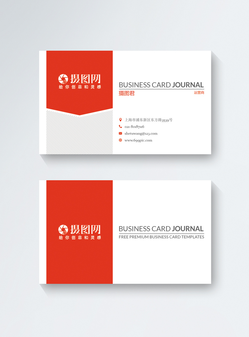 Business card design template imagepicture free download business card design reheart Gallery