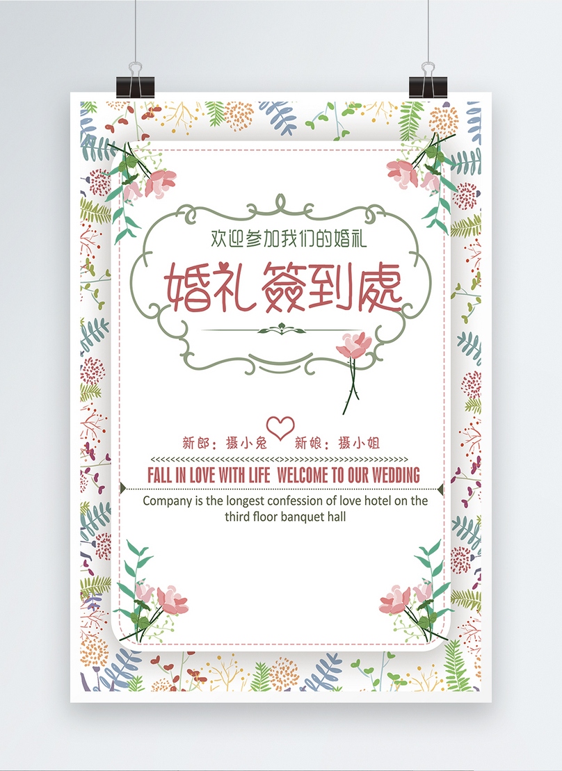 Simple and fresh wedding sign in poster template image_picture free
