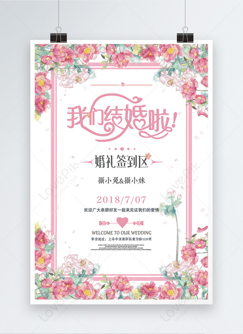 We got married the wedding sign in poster template image_picture