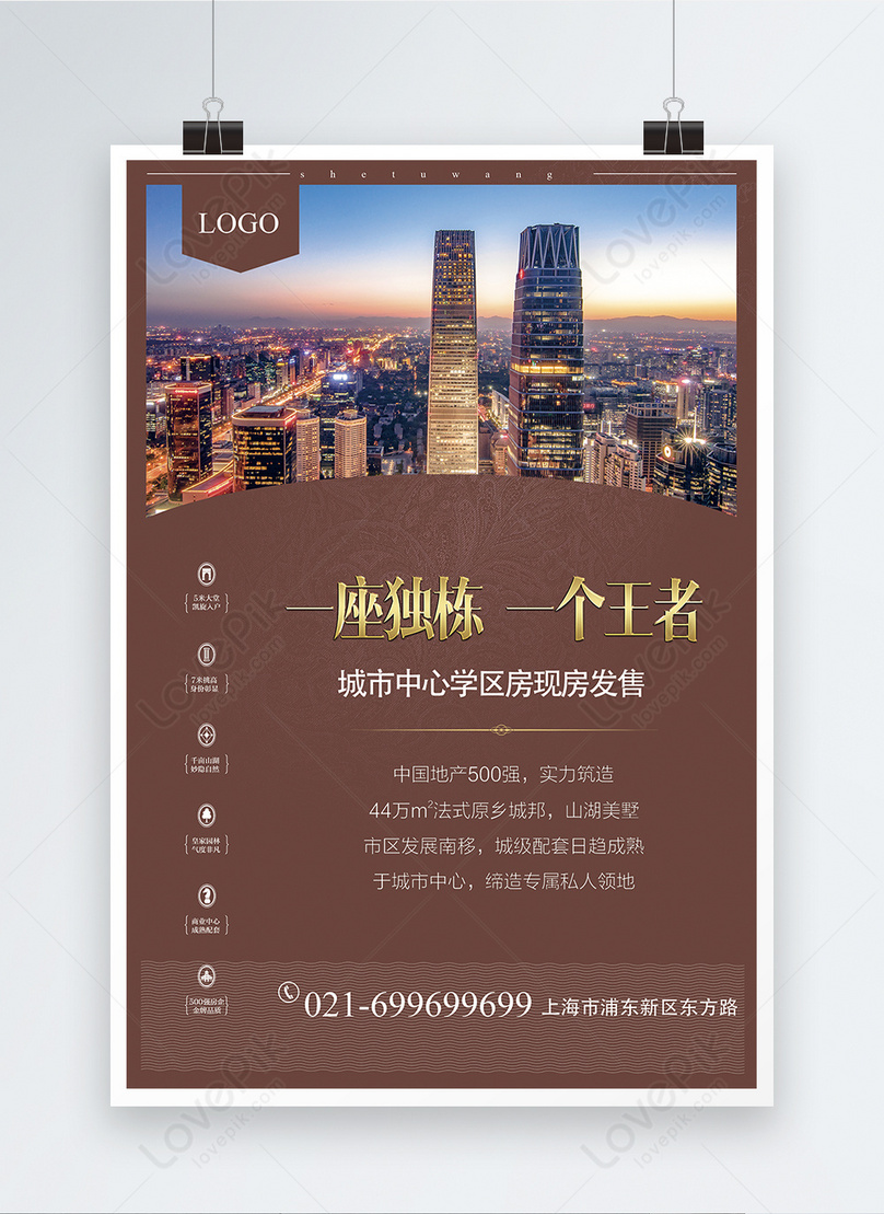 High End Real Estate Posters Template Imagepicture Free Download
