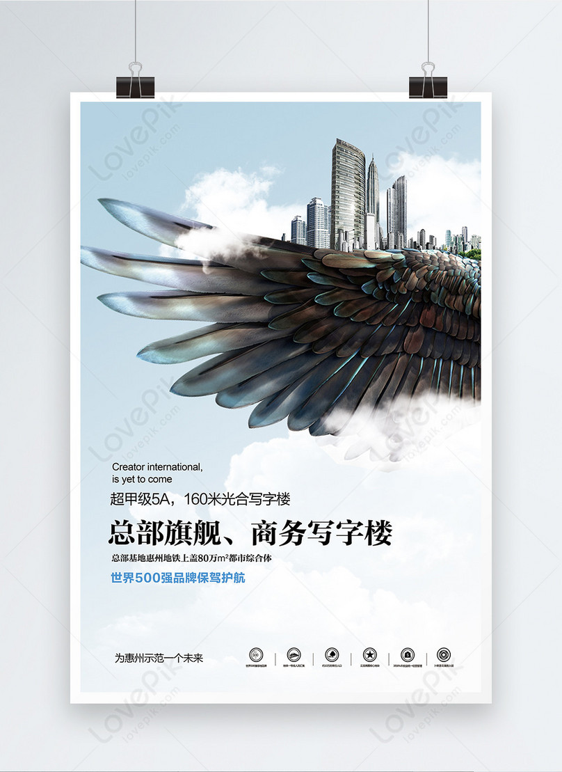 commercial office property poster