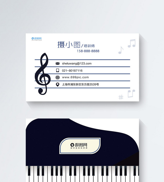 Business Card Of A Piano Trainer Image