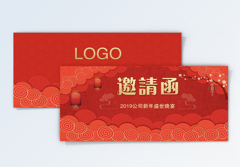 invitation letter for the red new year party photo