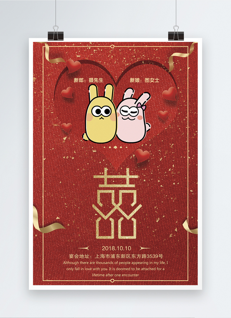 Wedding invitation poster template image_picture free download ...