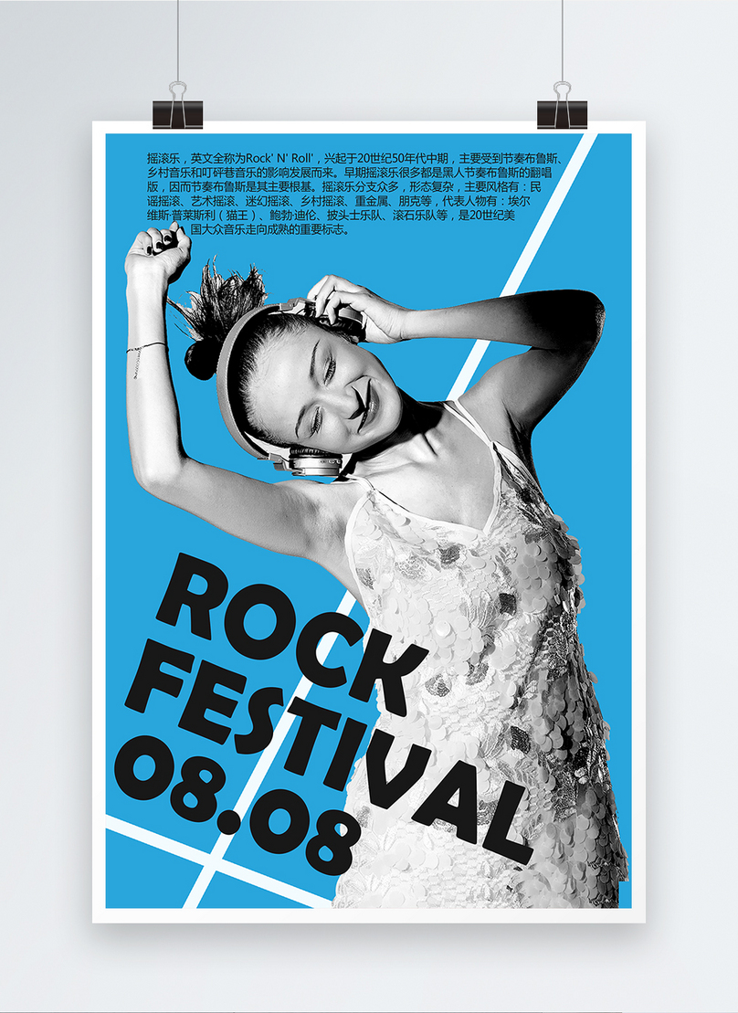 Rock music festival poster template image_picture free