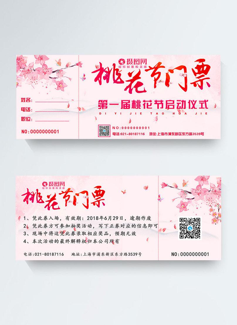 Small Fresh Pink Wind Festival Ticket General Voucher Template